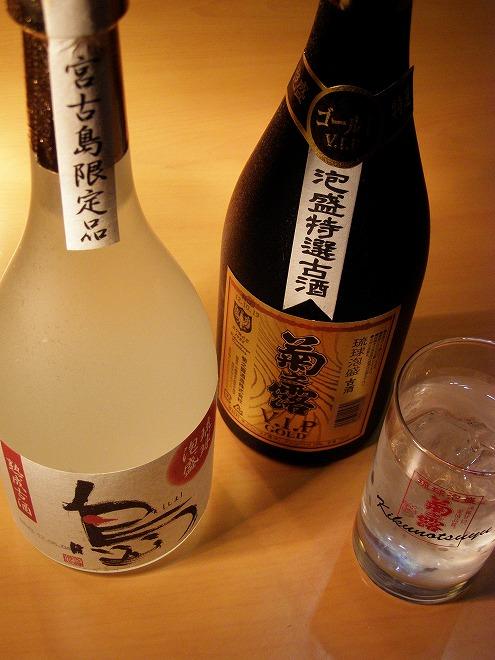waon660⑪菊の露ボトル「島」3000円「ゴールド」3800円