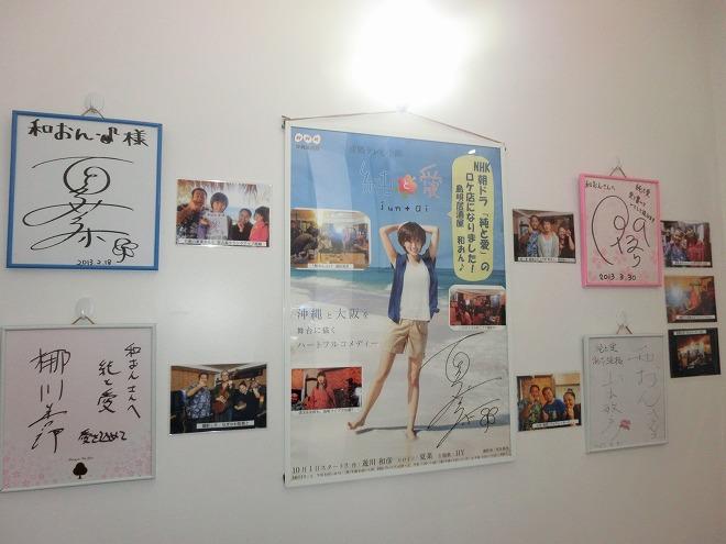 waon660②「純と愛」撮影写真&サイン展示中♪